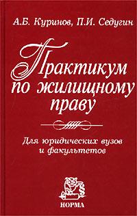 Практикум по жилищному праву: Учеб.-метод. пособие для вузов