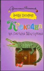 Крокодил из страны Шарлотты: Роман