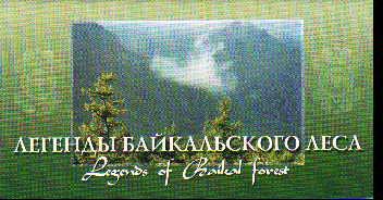 Набор открыток Легенды Байкальского леса