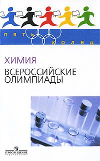 Химия. Всероссийские олимпиады. Выпуск 1