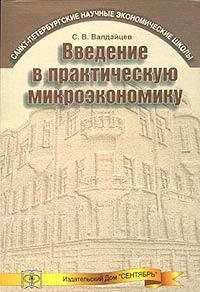 Введение в практическую микроэкономику: Учебное пособие