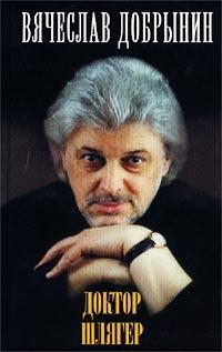 Вячеслав Добрынин - Доктор Шлягер