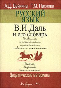 Русский язык. В.И.Даль и его словарь: Дидактические материалы