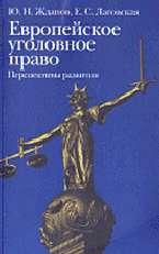 Европейское уголовное право: Перспективы развития