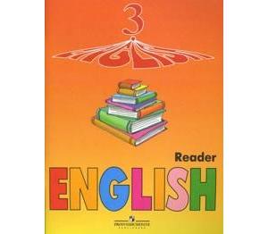 Английский язык (English). 3 класс (3-й год обуч.): Книга для чтен. с углуб.
