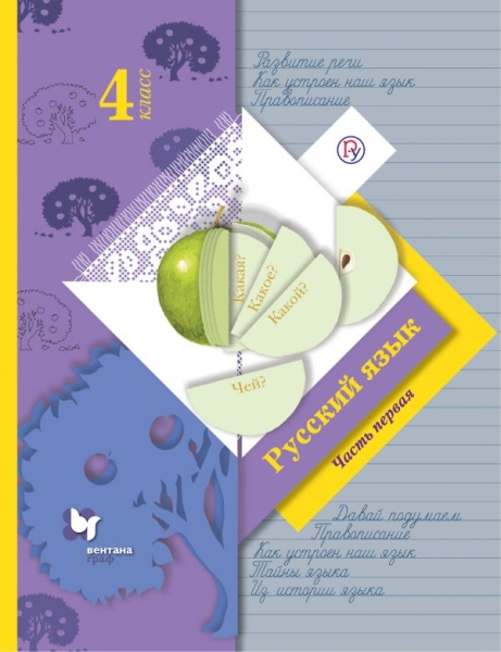 Русский язык. 4 класс: Учебник: В 2-х ч. (2001/02)