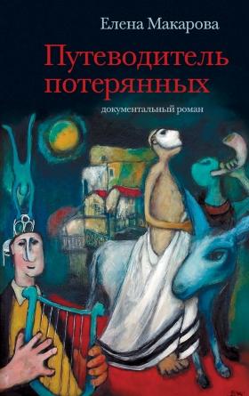 Путеводитель потерянных: Документальный роман
