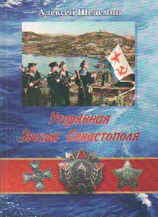 Утерянная Звезда Севастополя