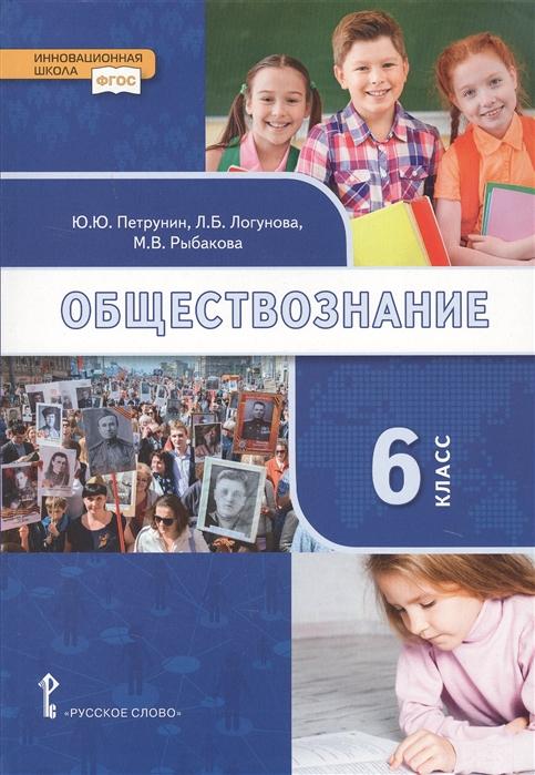 Обществознание. 6 кл.: Учебник ФГОС