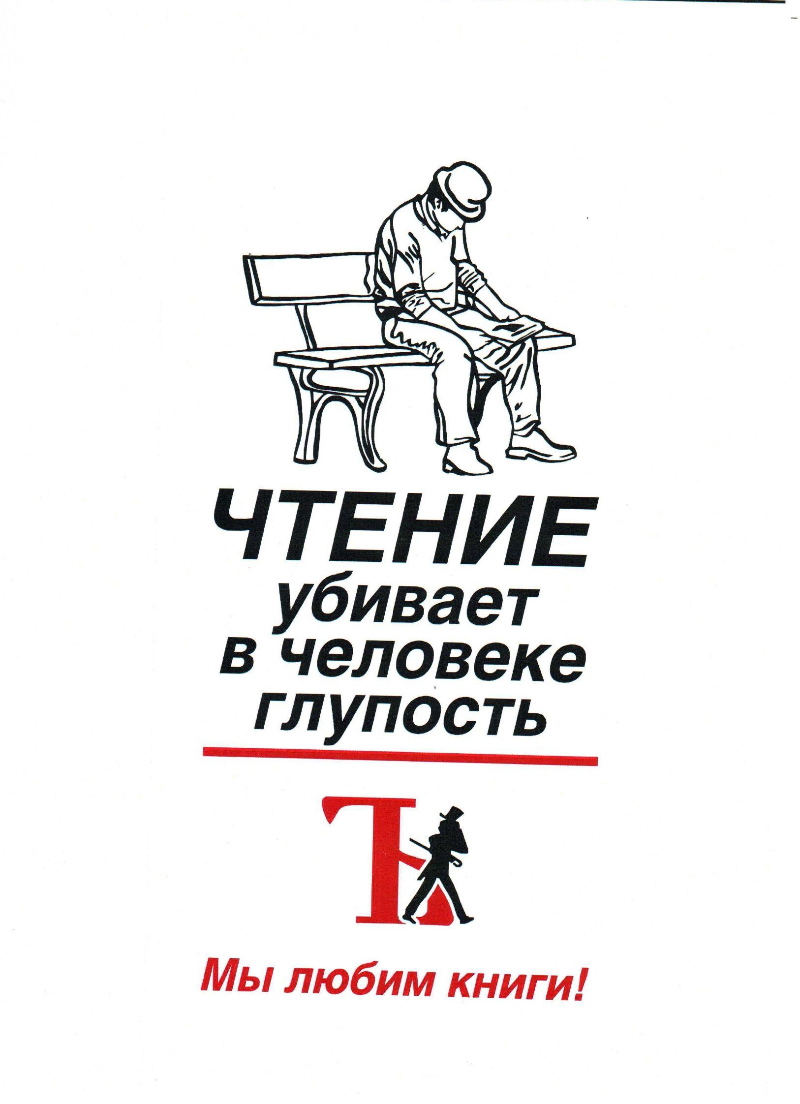 Сумка ПродаЛитЪ ЧТЕНИЕ убивает в человеке глупость (тканевая)