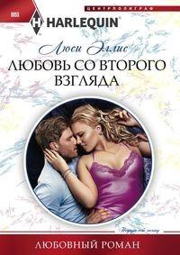 Любовь со второго взгляда: Роман
