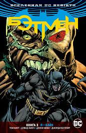 Вселенная DC. Rebirth. Бэтмен. Книга 3. Я - Бэйн: Комиксы