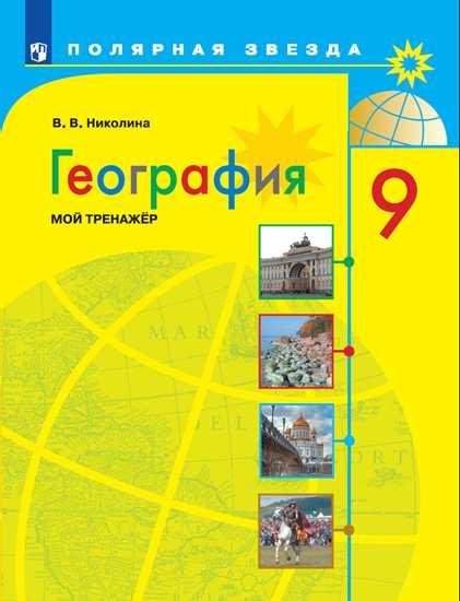 География. 9 кл.: Мой тренажер: Пособие для учащихся ФП