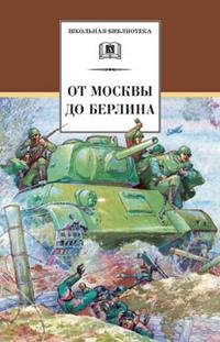 От Москвы до Берлина: Рассказы о Великой Отечественной войне