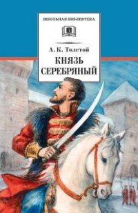 Князь Серебряный: Повесть времен Иоанна Грозного