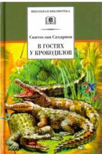 В гостях у крокодилов: Рассказы и сказки