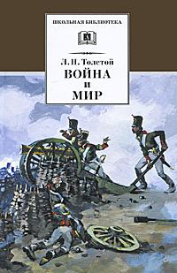 Война и мир: Роман: В 4-х томах: Том 1