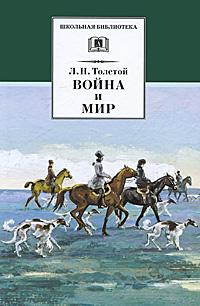 Война и мир: Роман: В 4-х томах: Том 2