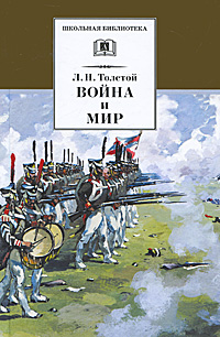 Война и мир: Роман: В 4-х томах: Том 3