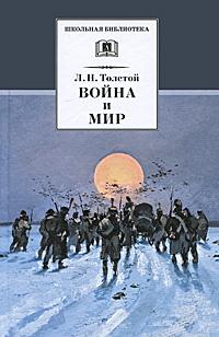 Война и мир: Роман: В 4-х томах: Том 4