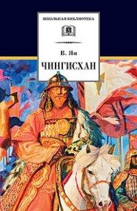 Чингисхан: Исторический роман