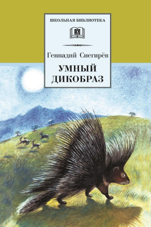 Умный дикобраз: Рассказы и повести