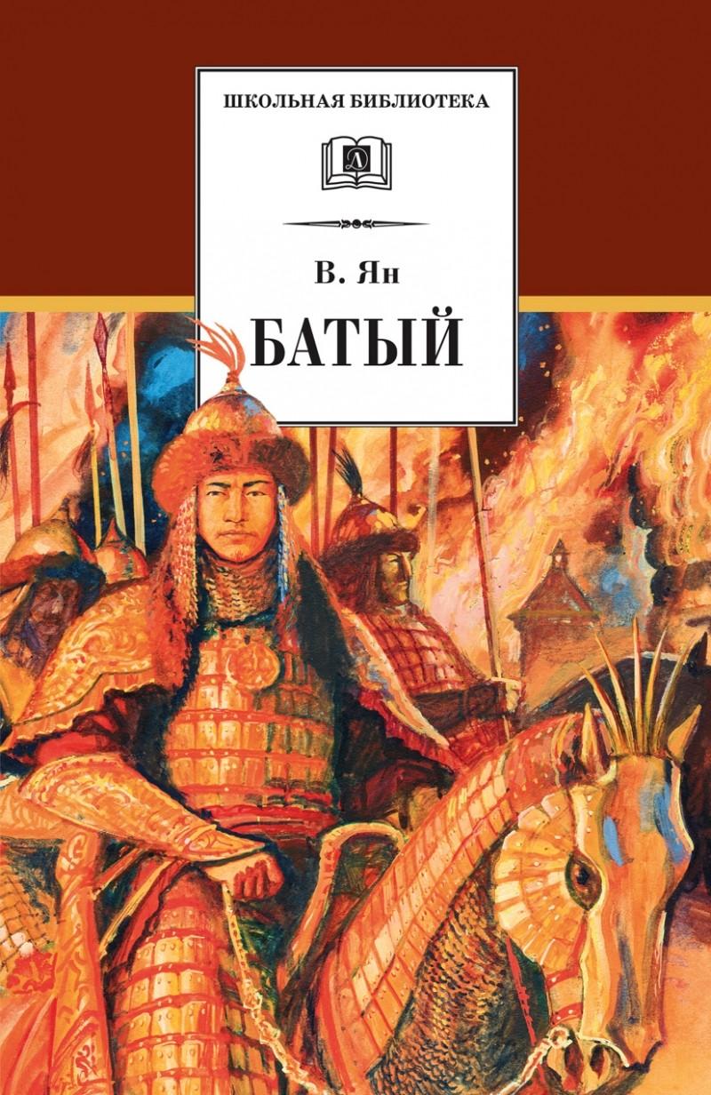 Батый: Исторический роман