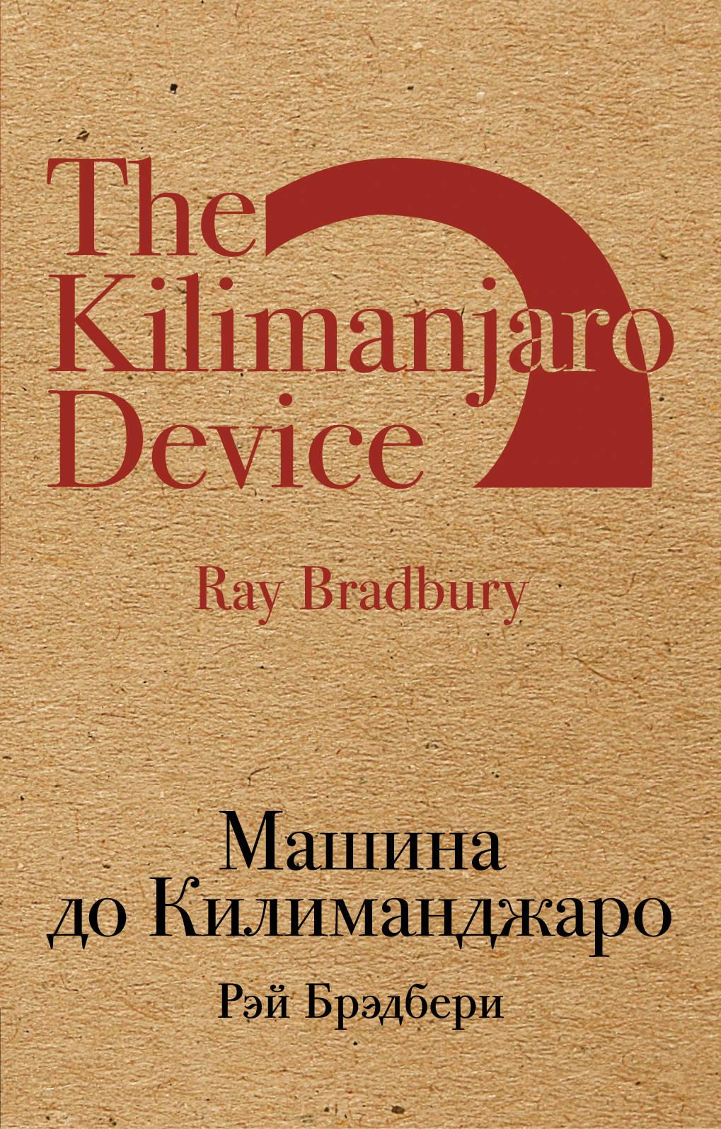 Машина до Килиманджаро