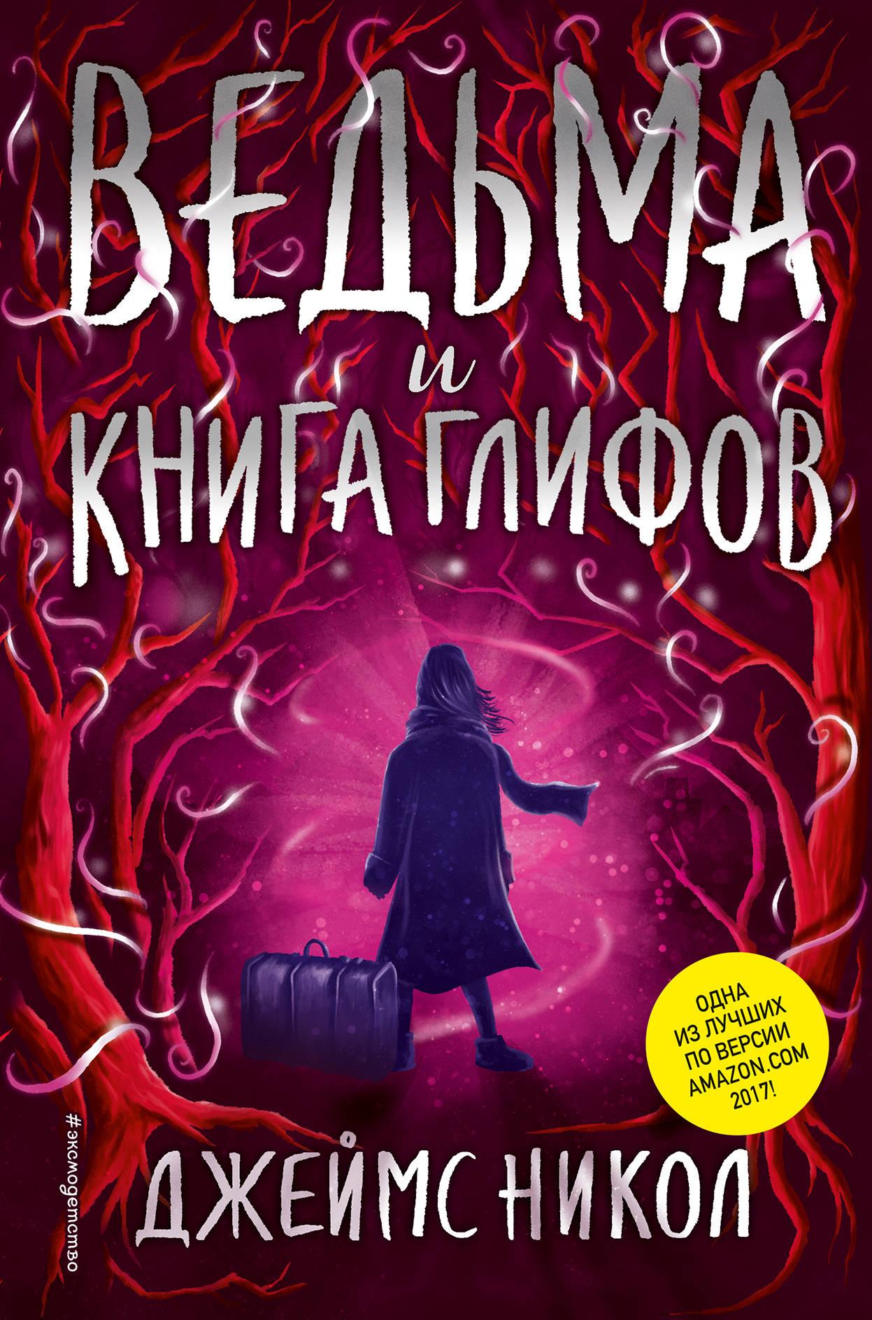 Ведьма и Книга глифов