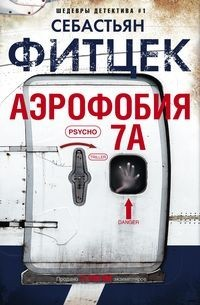 Аэрофобия 7А: Роман