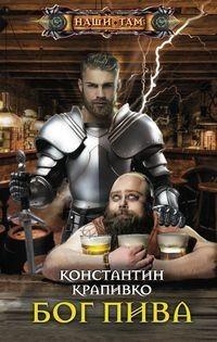 Бог пива: Роман
