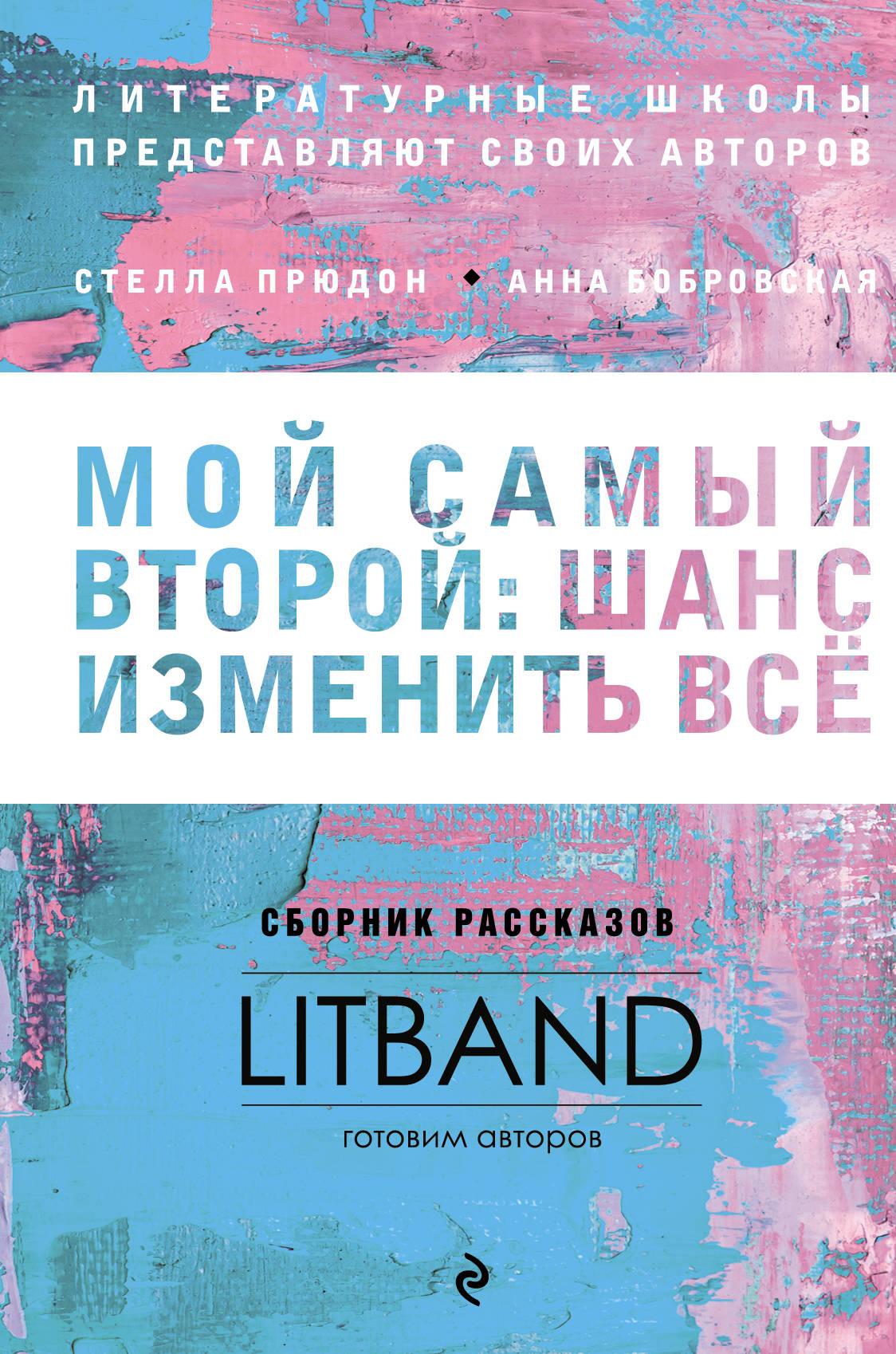 Мой самый второй: Шанс изменить все: Сборник рассказов LitBand