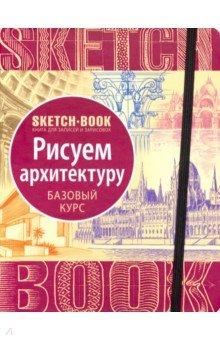 Sketchbook спир Рисуем архитектуру. Базовый курс