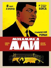 Мохаммед Али. Графический роман