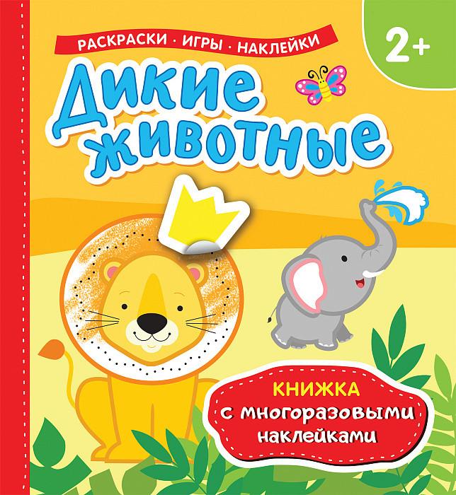 Дикие животные: Книжка с многоразовыми наклейками