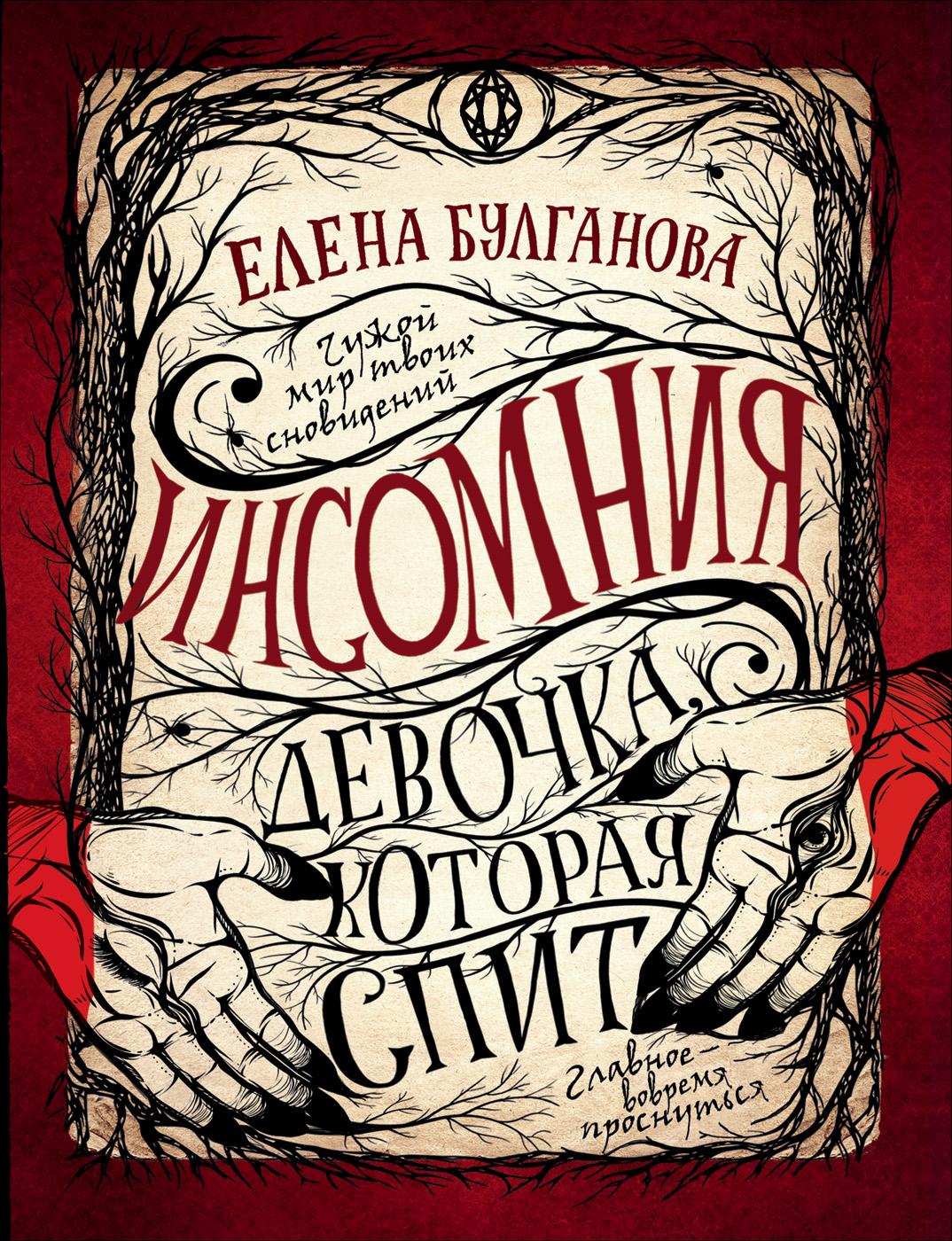 Инсомния: Книга 1: Девочка, которая спит: Роман