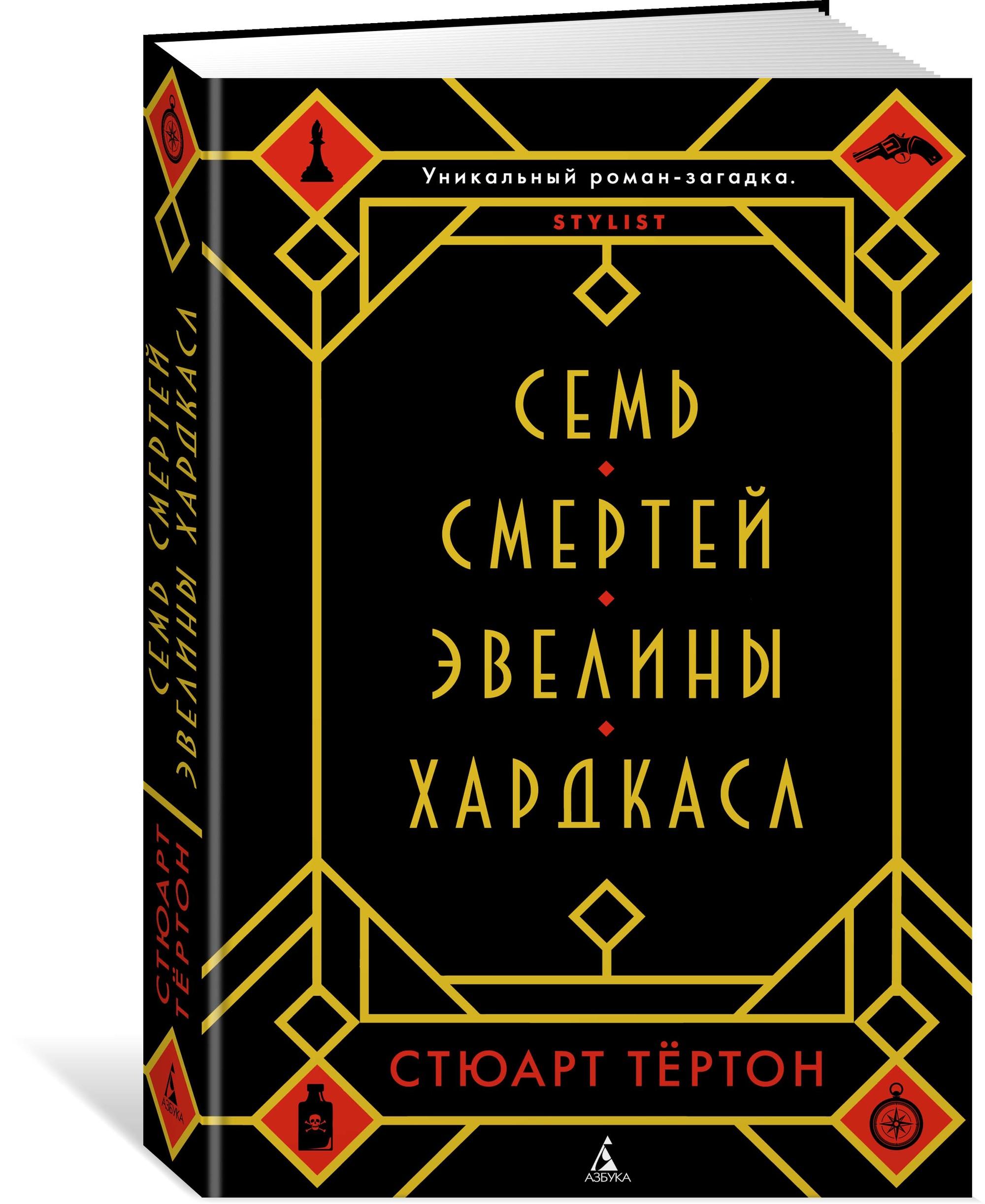 Семь смертей Эвелины Хардкасл: Роман