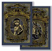 Отверженные: Роман: В 2-х томах: Части 1-3, Части 4-5