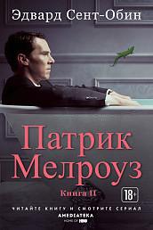 Патрик Мелроуз: Книга 2: Роман