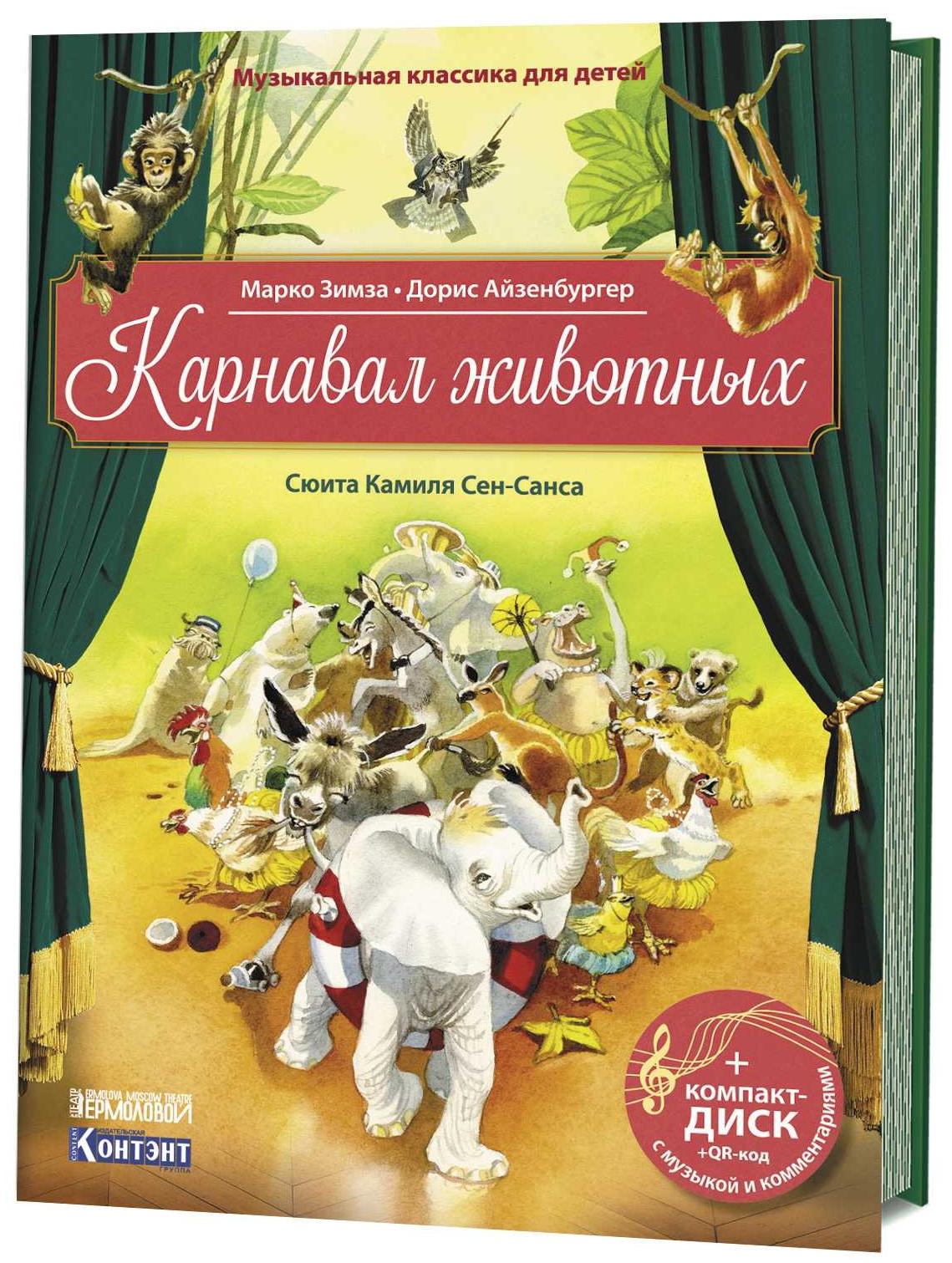 Карнавал животных: Сюита Камиля Сен-Санса