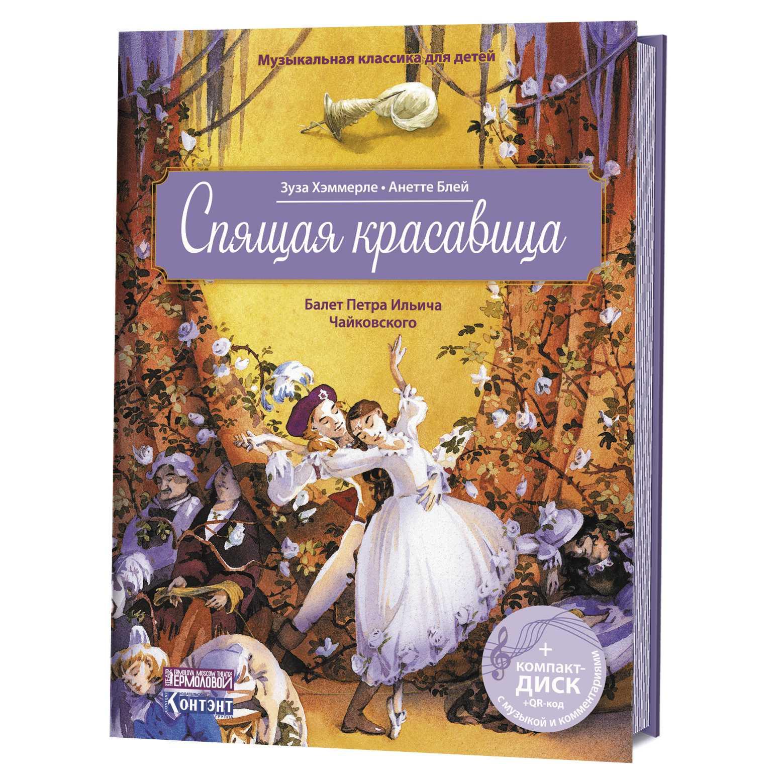 Спящая красавица: Балет Петра Ильича Чайковского