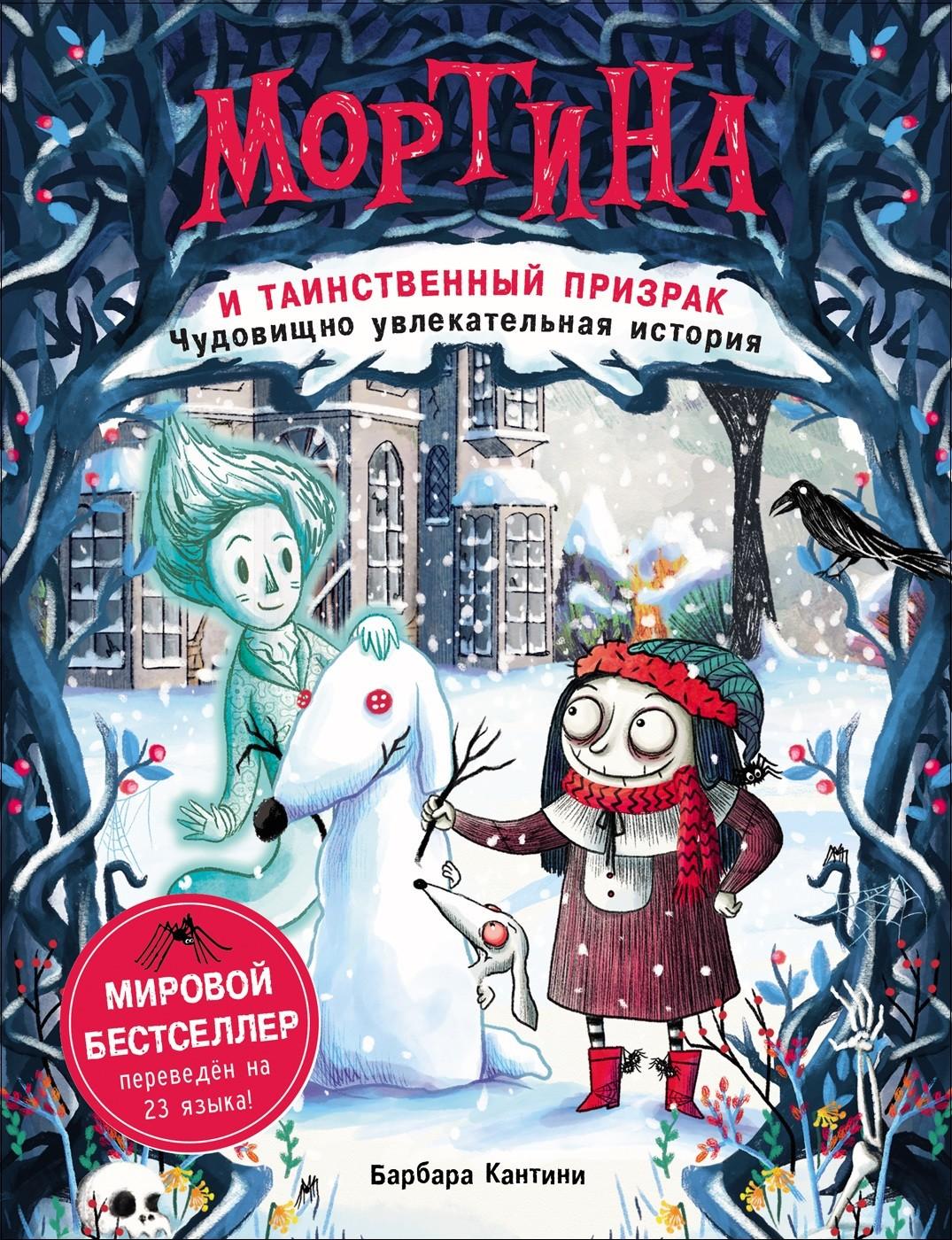 Мортина и таинственный призрак: Чудовищно увлекательная итсория