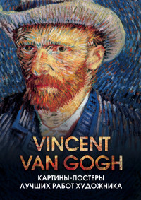 Винсент Ван Гог. Отрывные картины-постеры с репродукциями мировых шедевров