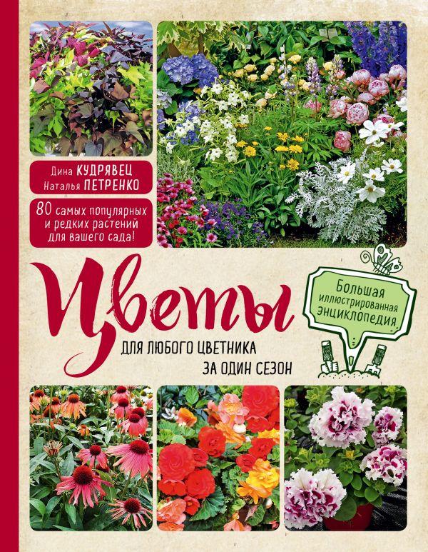 Цветы для любого цветника за один сезон. Большая иллюстрированная энциклопе