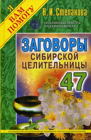 Заговоры сибирской целительницы 47