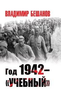 """Год 1942 - """"учебный"""""""