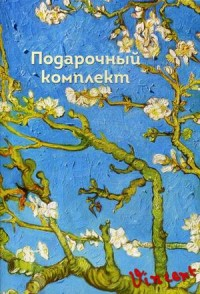 Винсент Ван Гог: Подарочный комплект для любителя живописи
