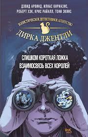 Детективное агентство Дирка Джентли. Мир Дугласа Адамса: 2 тома