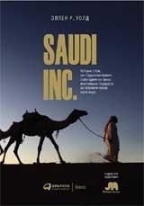 SAUDI INC. История о том, как Саудовская Аравия стала одним из самых влияте