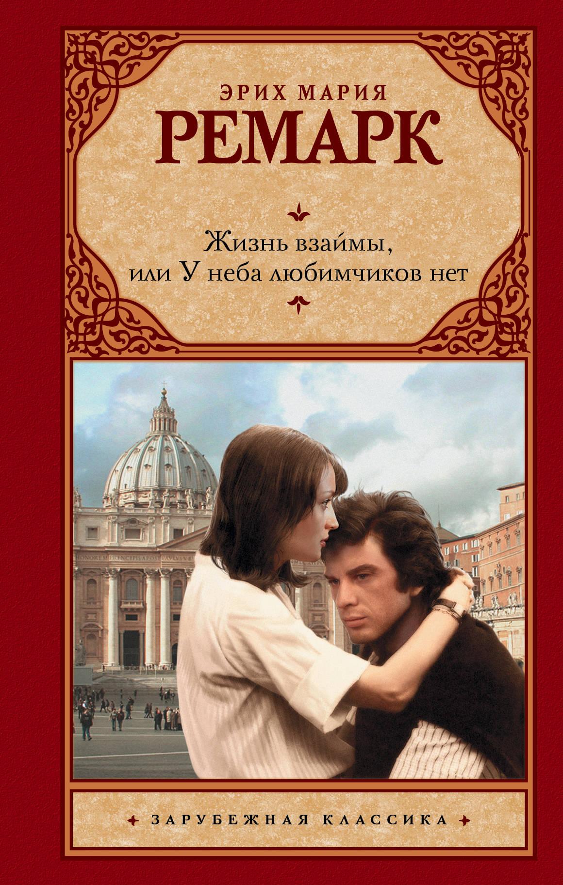 Жизнь взаймы, или У неба любимчиков нет: Роман